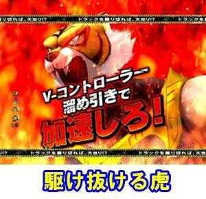 CRタイガーマスク3 駆け抜ける虎