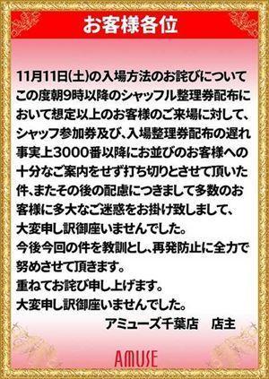 amuse1111-10