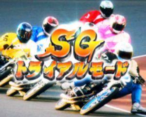 CRオートレース~スピードスター★森且行!~ SGトライアルモード