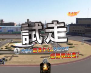 CRオートレース~スピードスター★森且行!~ 試走リーチ