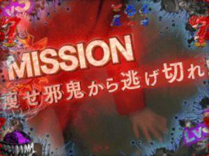 CR彼岸島 実写ミッション