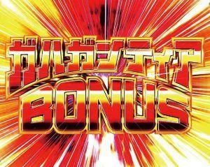 CR翠星のガルガンティア ガルガンティアBONUS