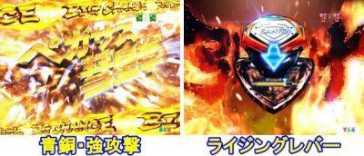 CR聖闘士星矢4 海将軍激闘モード中 リーチ中演出