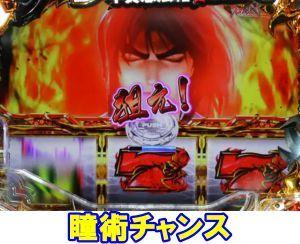 CRバジリスク~甲賀忍法帖~天膳の章 甲撃の刻 瞳術チャンス