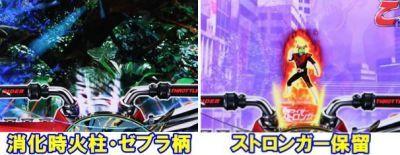 CR仮面ライダーフルスロットル 闇のバトルver 保留変化