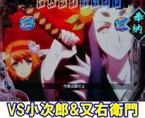 CR百花繚乱 サムライブライド VS剣鬼リーチ