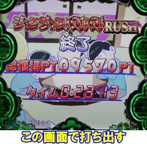 CRおそ松さん~はじまりはじまり~ 2R当選時パカパカ狙い