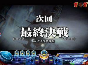 P宇宙戦艦ヤマト2199 次回予告