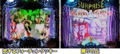 CR AKB48-3 誇りの丘 超絶SPリーチ
