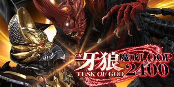 CR牙狼 TUSK OF GOD