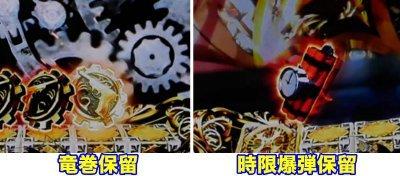 CRルパン三世LAST GOLD ゴールデンタイム中 保留変化
