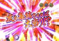P義風堂々!!~兼続と慶次~ リーチ もののふ集結チャレンジ