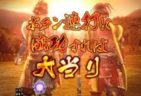 P義風堂々!!~兼続と慶次~ リーチ 莫逆チャレンジ