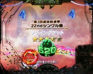 ぱちんこAKB48 ワン・ツー・スリー!! フェスティバル 総選挙超絶SP