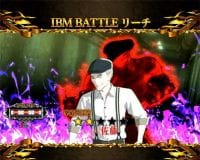P亜人 SUPER亜人RUSH  IBM BATTLEリーチ