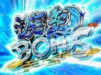 P忍者ハットリくん~決戦!サイバーからくり城の巻~ 疾走BONUS