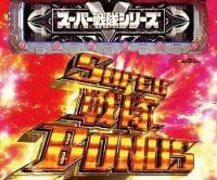 PAフィーバースーパー戦隊 甘デジ 設定付 SUPER戦隊BONUS