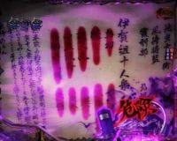 Pバジリスク~甲賀忍法帖~2 バジリスクタイム 争忍バトル