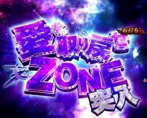 P真・北斗無双 第2章 頂上決戦 愛を取り戻せZONE