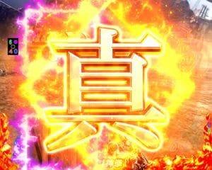 P真・北斗無双 第2章 頂上決戦 変動開始時役モノ予告