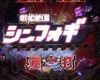 PF.戦姫絶唱シンフォギア2 電サポ タイトルロゴミッション