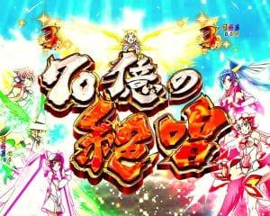 PF.戦姫絶唱シンフォギア2