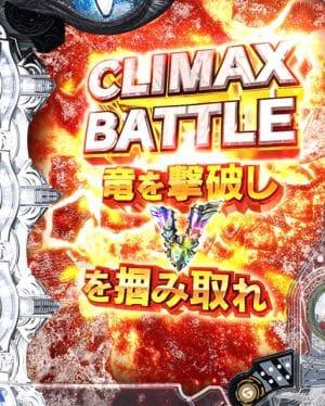 P10カウントチャージ絶狼 CLIMAX BATTLE