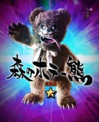 P10カウントチャージ絶狼 リーチ 森のホラー熊