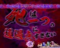 P貞子3D2~呪われた12時間~ 死は一つの通過点にすぎない予告