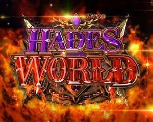 Pアナザーゴッドハーデス ザ・ワールド HADES WORLD
