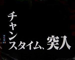 新世紀エヴァンゲリオン 決戦 ~真紅~ 遊タイム