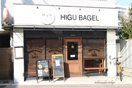 HIGU BAGEL & CAFE(ヒグベーグル&カフェ) 焼きたてベーグル