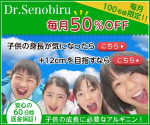 子供の成長促進サプリ セノビル