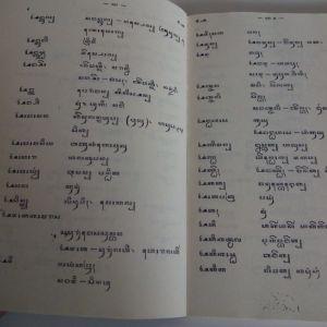 Kamus kawi Jarwa Porwadarminta (hardcopy) isi