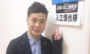 カラテカ入江慎也