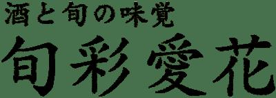 Shunsai Aika