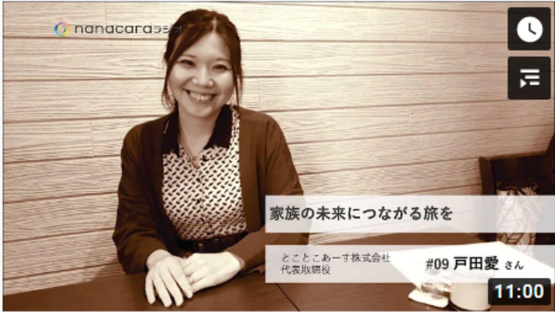 戸田愛 ラジオ とことこあーす