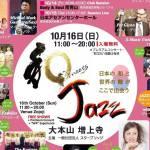 2016年10月16日大本山増上寺 TOKYO-MANILA JAZZ & ARTS FESTIVAL 和MeetsJAZZ
