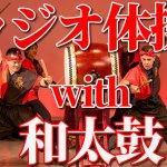ラジオ体操with和太鼓