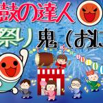 【太鼓の達人シリーズ②】夏祭りかんたん ふつう むずかしい おに(譜面付き)