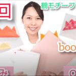 皐月百華の折り紙オンライン講座(2)しおり