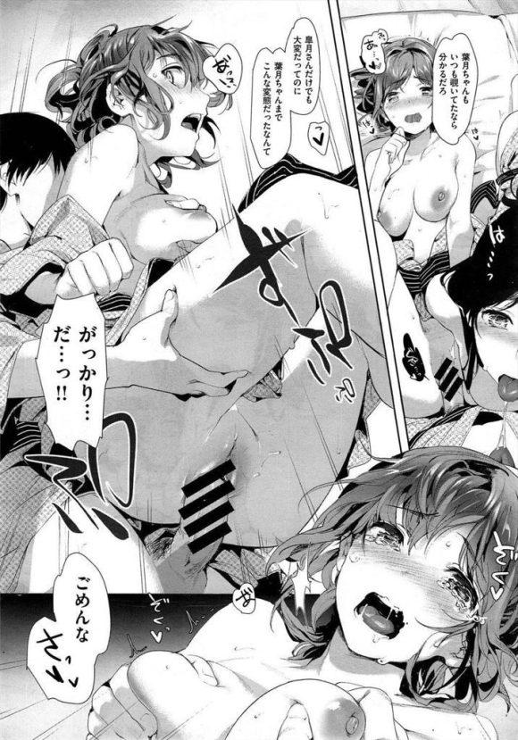 【エロ漫画】(2/2話)仲直りのために温泉に来てパイズリフェラする姉たちを見てオナニーする妹...本音を曝け出す妹と一緒に孕ませるまで3P中出しセックス【掃除朋具:とりあえず生で!おかわり】