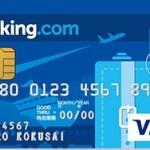 Booking.comカードについて – ホテル予約用として最適 –