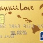 ハワイラブカード