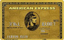 クレジットカードの種類@ゴールドカード