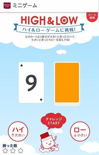 エポスカードのアプリ@ゲーム