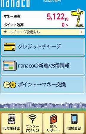 nanacoモバイル@ホーム画面