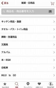 無印良品のアプリ@検索トップ