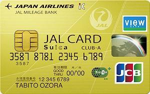 JALカードSuica@club-a