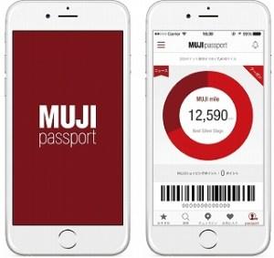 無印良品アプリであるMUJI Passportはインストールした方が良いの?徹底解説しました